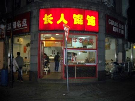 Chang Ren