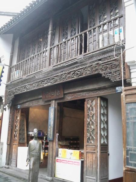 Hefang St shop