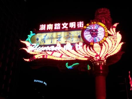 Hunan Rd neon
